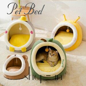 送料無料 ペットベッド ドーム型 猫ハウス 冬 犬 猫 洗える 滑り止め かわいい ふわふわ あったか ぐっすり眠れる ペット用 ベッド 寝床 保温 寝袋 クッション マット ハウス ボール付き おし