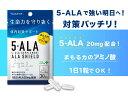 日本製 5-ALAサプリメント アラシールド 30粒入 約1か月分  TOAMIT 東亜産業 アミノ酸 クエン酸 飲むシールド…