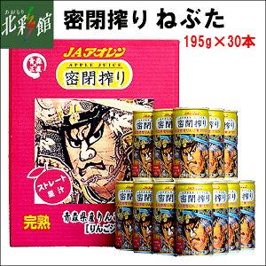 【JAアオレン 密閉搾り ねぶた 195g×30本】青森県産りんごジュース送料込み・産地直送 青森