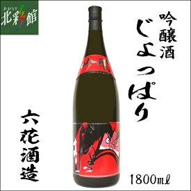 【六花酒造 じょっぱり吟醸酒 1800ml】青森県産地酒(日本酒)送料込み・産地直送 青森