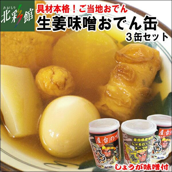 【三浦醸造 生姜味噌おでん3缶セット ほたて×2、シャモロック×1】送料込み・産地直送 青森