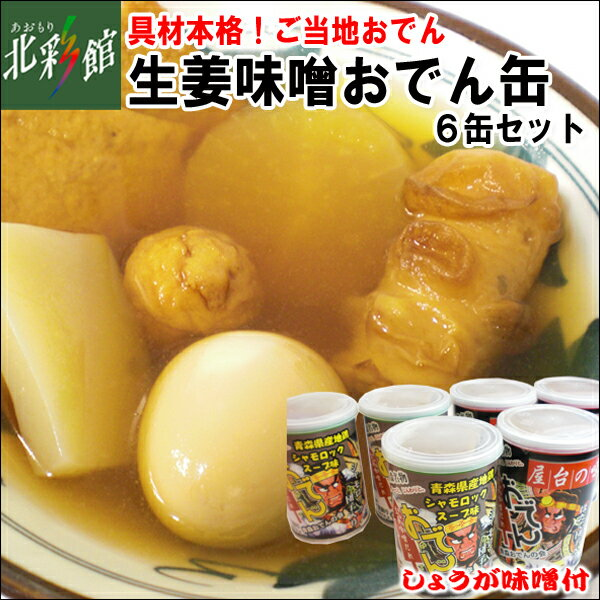 【三浦醸造 生姜味噌おでん6缶セット ほたて×3、シャモロック×3】送料込み・産地直送 青森