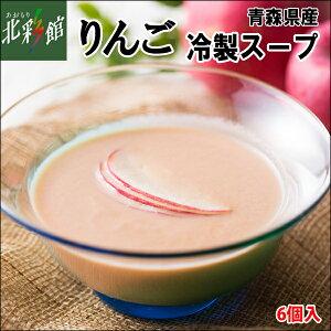 【ハーベストジャパン りんごの冷製スープ 6個セット】送料込み・産地直送 青森