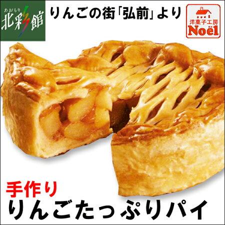 洋菓子工房ノエルのアップルパイ