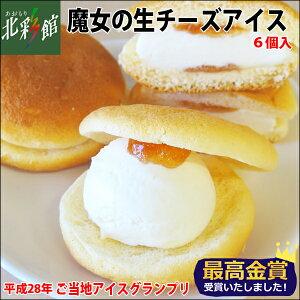 【大竹菓子舗 最高金賞受賞 魔女の生チーズアイス】送料込み・産地直送 青森