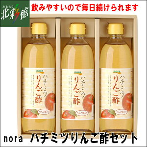 【スターリングフーズ noraハチミツりんご酢セット NV-33】送料込み・産地直送 青森