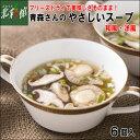 【はとや製菓 青森さんのやさしいスープ6個入 洋風×3食・和風×3食】送料込み・産地直送 青森