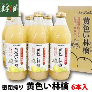 【JAアオレン 黄色い林檎 1000ml×6本】青森県産りんごジュース送料込み・産地直送 青森