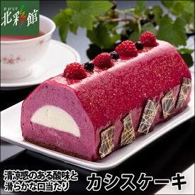 【シュトラウス カシスケーキ】送料込み・産地直送 青森
