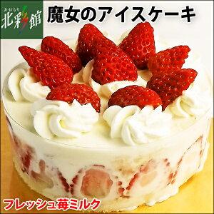【大竹菓子舗 魔女のアイスケーキ(フレッシュ苺ミルク)】送料込み・産地直送 青森◆冷凍発送