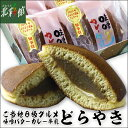 【松栄堂 味噌バターカレー牛乳どらやき 10個入】送料込み・産地直送 青森