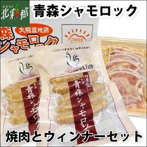【大鰐振興 青森シャモロック 焼肉とウィンナーセット】送料込み・産地直送 青森