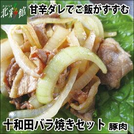 【奥入瀬フード 十和田バラ焼き(豚肉)セット】送料込み・産地直送 青森