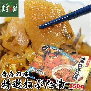 数の子たっぷり!【ヤマモト食品 特撰ねぶた漬 250g】送料込み・産地直送 青森