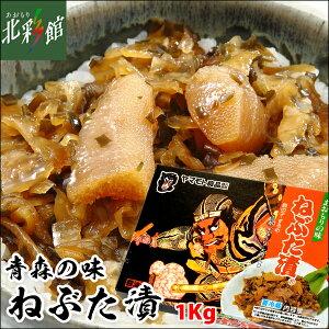 【ヤマモト食品 ねぶた漬 1Kg】送料込み・産地直送 青森