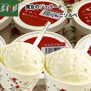 【大竹菓子舗 魔女のジェラートりんごソルベ】送料込み・産地直送 青森