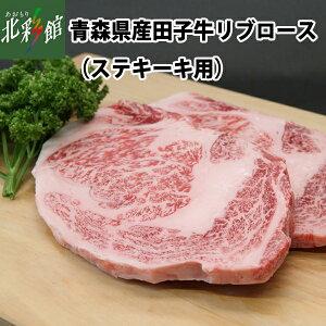 【肉の博明 青森県産田子牛リブロース ステーキ用 300g×2枚】送料込み・産地直送 青森