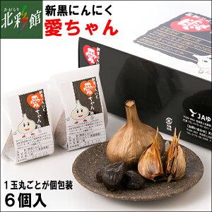 【JAゆうき青森 新黒にんにく 『愛ちゃん』 6個入】送料込み・産地直送 青森