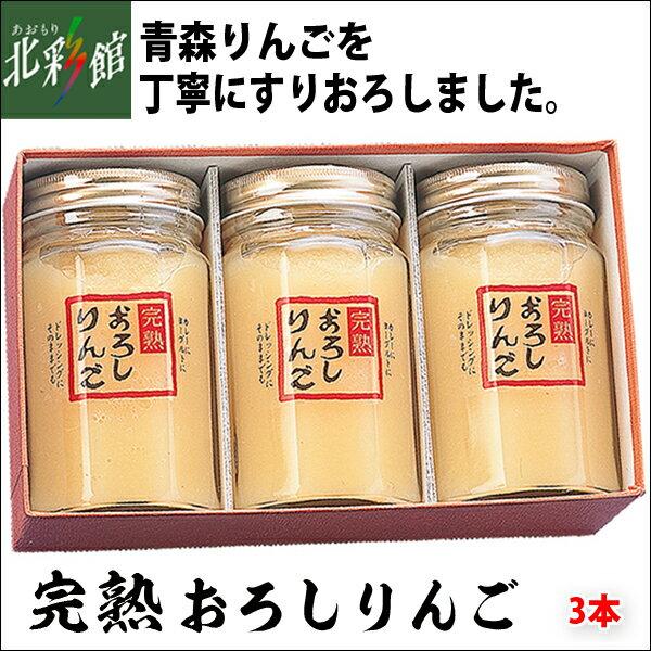 【三浦醸造 完熟おろしりんごセット 365g×3本】送料込み・産地直送 青森