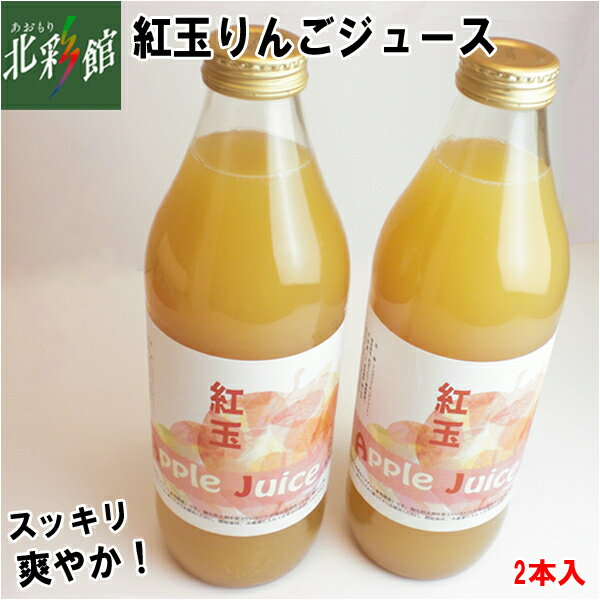 【おきな屋 紅玉りんごジュース】送料込み・産地直送 青森