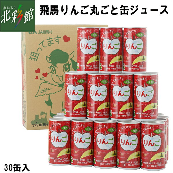 【相馬村 飛馬りんごまるごと缶ジュース 195g×30缶】送料込み・産地直送 青森