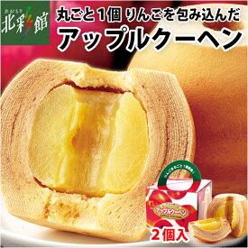 【小向製菓 アップルクーヘン 2個入】送料込み・産地直送 青森