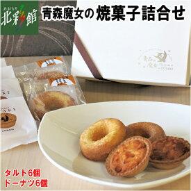 【大竹菓子舗 青森魔女の焼菓子詰合せ】送料込み・産地直送 青森