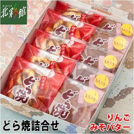 【松栄堂 りんご&みそバターどら焼き詰合せ】送料込み・産地直送 青森