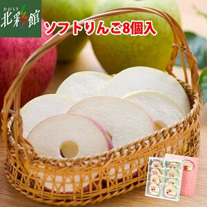 【はとや製菓 ソフトりんご(8個入)】送料込み・産地直送 青森