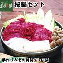 【尾形精肉店 桜鍋セット】■※必ず配達日をご指定ください。送料込み・産地直送 青森