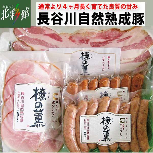 【十和田ミート ぶなの薫 B-30】ハム・ベーコン・ウインナー詰合せ、長谷川自然熟成豚送料込み・産地直送 青森