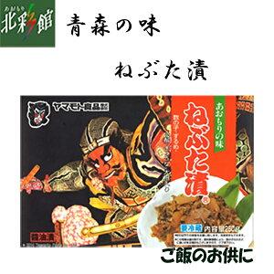 ◆【ヤマモト食品 ねぶた漬 500g】送料込み・産地直送 青森