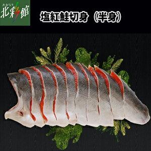 【ヤマトミ 塩紅鮭切身 (半身)】送料込み・産地直送 青森冷凍発送