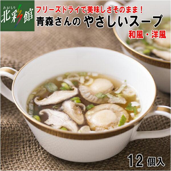 【はとや製菓 青森さんのやさしいスープ12個入 洋風・和風の2種×各6食入り】送料込み・産地直送 青森