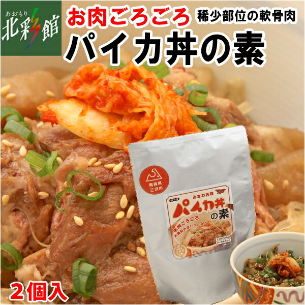 【巧房 みさわ名物パイカ丼の素 510g×2個】送料込み・産地直送 青森
