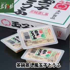 【木戸食品 茶碗蒸し風玉子とうふ 200g×10個】送料込み・産地直送 青森