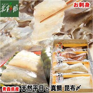 【ヤマトミ食品 天然平目と真鯛の昆布〆セット】お刺身送料込み・産地直送 青森