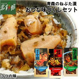 【ヤマモト食品 おつな味づくしセット(特撰・ダイヤ・ねぶた)】送料込み・産地直送 青森