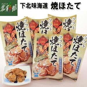 【マルモ 下北味海道 焼ほたて5個パックセット】送料込み・産地直送 青森
