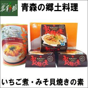 ◆【みなみや いちご煮・みそ貝焼きの素缶セット】送料込み・産地直送 青森