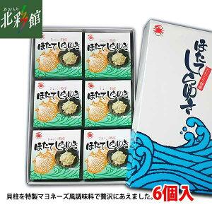 【みなみや ほたてしらゆき6缶セット】送料込み・産地直送 青森