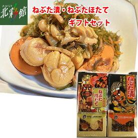 【ヤマモト食品 ねぶた漬・ねぶたほたてセット】送料込み・産地直送 青森