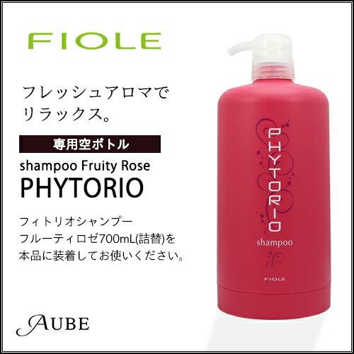 フィヨーレ フィトリオ シャンプー フルーティロゼ 700ml 専用空ボトル
