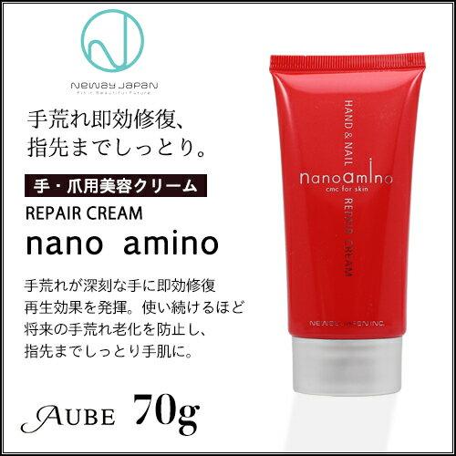 ニューウェイジャパン ナノアミノ ハンド&ネイル リペアクリーム 70g