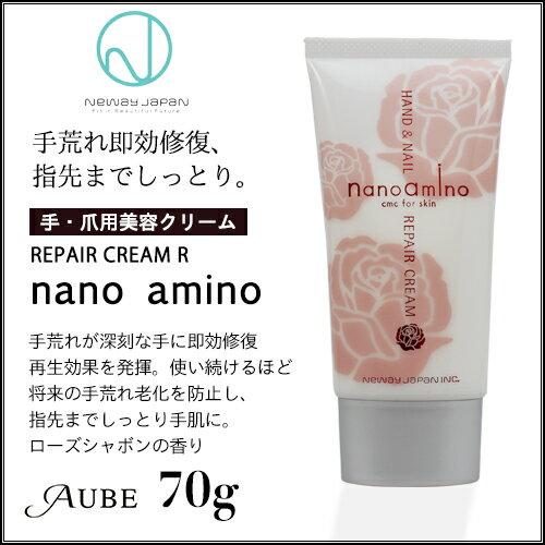 ニューウェイジャパン ナノアミノ ハンド&ネイル リペアクリーム R 70g