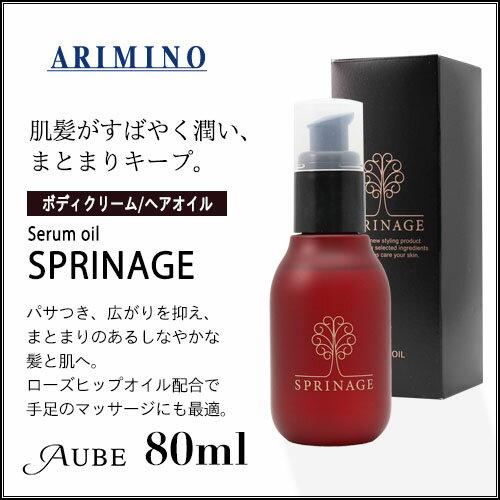 アリミノ スプリナージュ セラムオイル 80ml