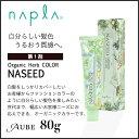 ナプラ ナシード カラーグレイファッション 第一剤 80g