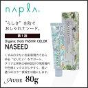 ナプラ ナシード ファッションカラー 第一剤 80g (3)