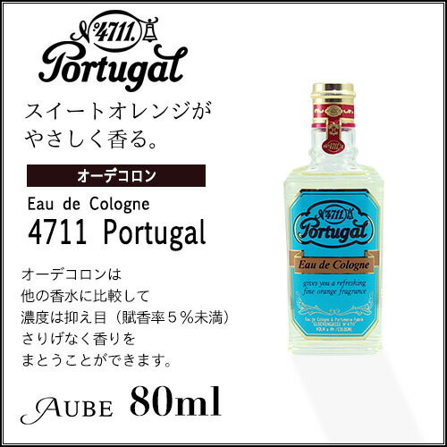 4711 ポーチュガル オーデコロン 80ml