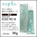 ナプラ アクセスフリー HB グレイシス カラー 第1剤 80g 前半